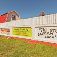 Граффити на заборе рынка