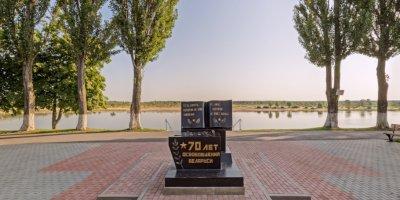 Памятник в честь 70-й годовщины освобождения Республики Беларусь от немецко-фашистских захватчиков